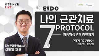 월간엔도 웨비나 7월 - 나의 근관치료 protocol [#Dentalbean]
