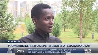 Как живут и тренируются кенийские спортсмены в Казахстане