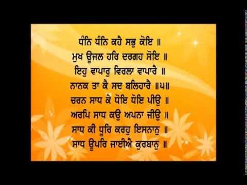 Sukhmani Sahib full path read and listen