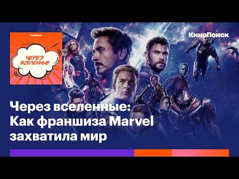 Вспоминая «Мстителей»: Как киновселенная Marvel захватила мир