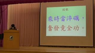 Publication Date: 2021-01-18 | Video Title: 下學期開學禮