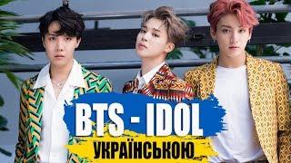 BTS (방탄소년단) - IDOL (Українською мовою)