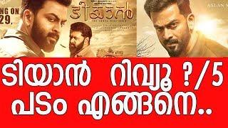 Tiyan Review - Prithviraj's Tiyan Review
