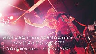 """大森靖子 47都道府県TOUR""""ハンドメイドシンガイア"""" 〜宮崎SR BOX 2020.1.25 リベンジ公演〜"""