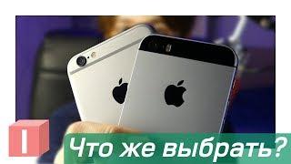 iPhone SE vs iPhone 6 - сравнение | Выбор на будущее