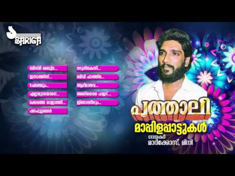Poothali All Songs Audio Jukebox | Mappilappattukal