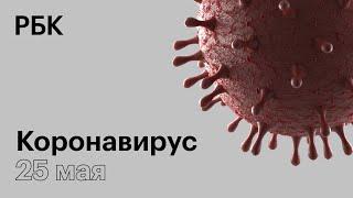 Последние новости о коронавирусе в России 25 Мая 25 05 2020 Коронавирус в Москве сегодня