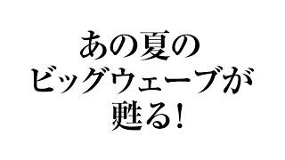 桑田佳祐 監督映画『稲村ジェーン』Blu-ray&DVD 2021.6.25リリース決定!