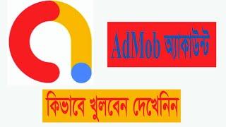 كيفية إنشاء حساب adMob البنغالية التعليمي (دينار بحريني)
