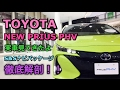 トヨタ 新型 プリウスPHV 実車見てきたよ!ベースグレードSとSナビパッケージを徹底…