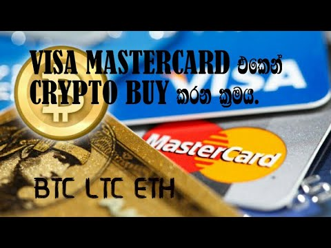 How To Buy Bitcoin With Credit Or Debit Card Explained In Sinhala / Crypto Buy කරන ක්රමය.BTC / LTC.