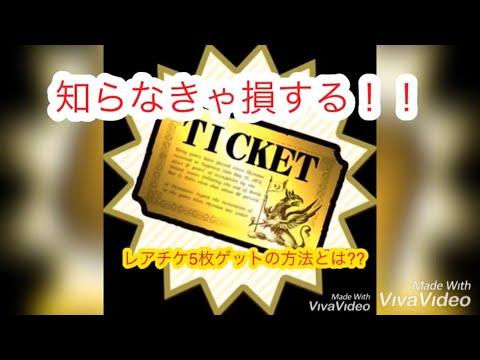 チケット レア 枚 戦争 大 にゃんこ 5