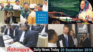 Rohingya Daily News Today 20 September 2018 أخبار | أراكان باللغة الروهنغيا | ရိုဟင္ဂ်ာ ေန႔စဥ္ သတင္း