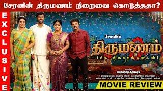 Thirumanam Movie Review | Cheran, Sukanya, Umapathy Ramaiah, kavya suresh