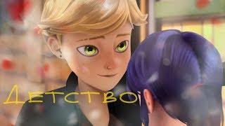 Леди Баг и Супер Кот клип-Детство