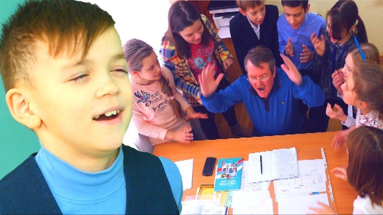 Учитель говорит 24 часа ТОЛЬКО ДА!!!!