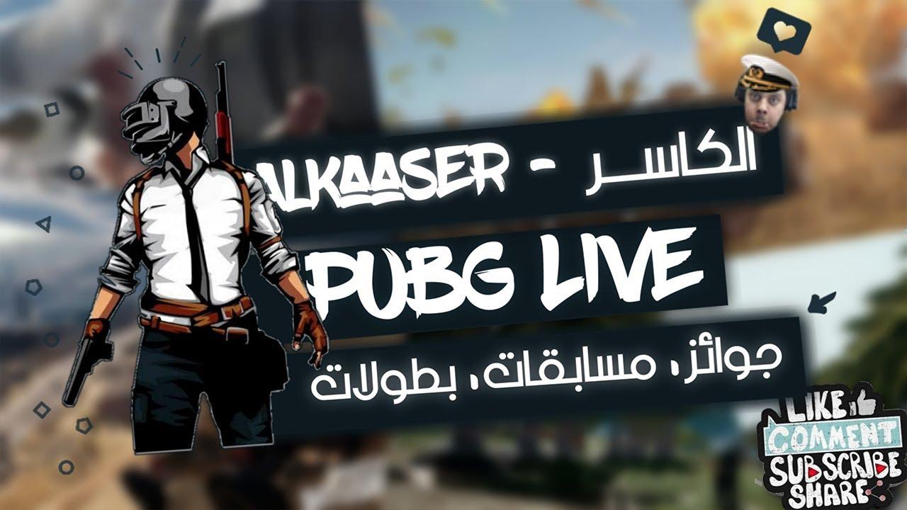 PUBG# بث مباشر | ببجي موبايل | فعاليات ومسابقات مع المتابعين