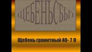 видео Купить щебень мраморный в Москве: доставка, цена за куб