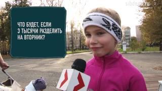Найди себя на Сибдепо