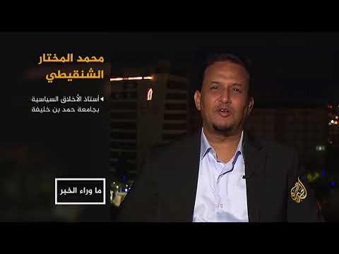 ما وراء الخبر- 2018/6/18  - نشر قبل 5 ساعة