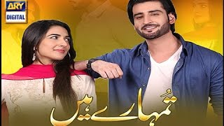'Tumhare Hain' Starting from 23rd Jan, Mon at 9:00 pm Only On ARY Digital