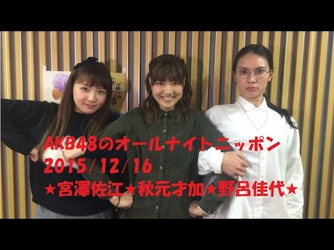 AKB48のオールナイトニッポ�.12.16 ★宮澤佐江★秋元才加★野呂佳代★