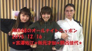 宮澤佐江・卒業発表スペシャル 出演:AKB48 宮澤佐江、秋元才加、野呂佳代.