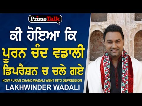 Prime Talk ????(LIVE)160_Lakhwinder Wadali - How Puran Chand Wadali Went Into Depression