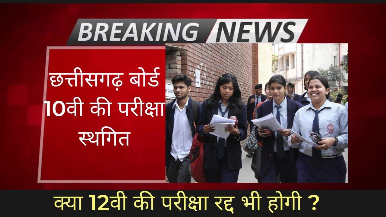 Chhattisgarh 10th & 12th Board Exam 2021 |  आगे बढ़ेंगी 10वीं और 12वीं की परीक्षाएं | CG Board Exam