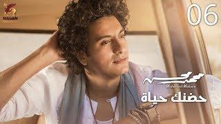 Mohamed Mohsen - Hodnek Hayah (Official Lyrics Video) | محمد محسن - حضنك حياة - كلمات