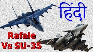 France Dassault Rafale Vs. Russian Sukhoi SU-35 (कौन जीतेगा) हिंदी