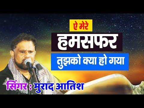Murad Aatish Ghazal 2019 | Aye Mere Humsafar Tujh Ko Kiya Ho Gaya | Kokan Qawwali