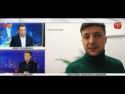 Кондратюк про Зеленського: