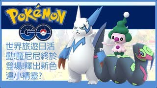 Pokemon go 世界旅遊日活動!魔尼尼終於登場!釋出新色違小精靈?色違分別?