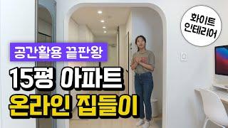 15평 아파트 신혼집 온라인 집들이 | 화이트 인테리어…