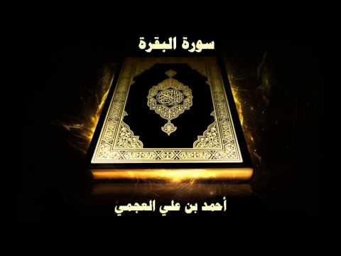 تحميل المصحف احمد بن علي العجمي mp3