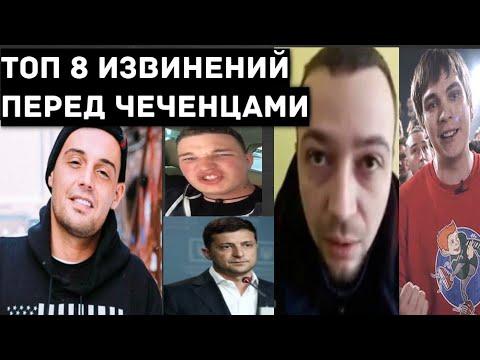 Извинился перед чеченцами/А вы прощаете их?