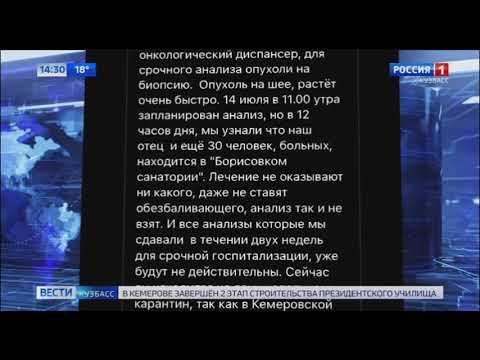 Житель Кузбасса отправился на обследование в онкодиспансер и оказался в загородном санатории