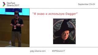 Toothpick   управление зависимостями в Android приложениях   Константин Цховребов