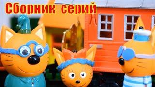 Три  кота, Сборник серий, игрушки  три  кота, мультфильмы  с  игрушками