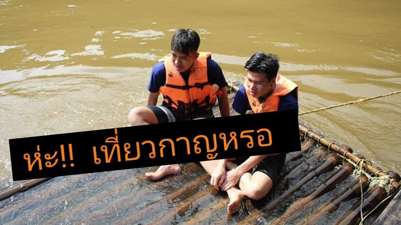 ล่องแพ กาญจนบุรี