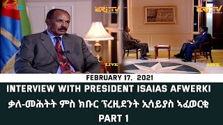 Interview with President Isaias Afwerki on timely regional issues - February 17, 2021 - Part 1