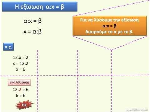 Α Γυμνασίου Εξισώσεις και Προβλήματα