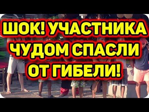 ДОМ 2 НОВОСТИ раньше эфира! (5.03.2018) 5 марта 2018.