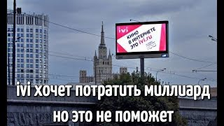 Утренняя реплика - ivi хочет спалить миллиард рублей