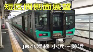 【短区間側面展望】JR小浜線 普通東舞鶴行き 小浜〜勢浜