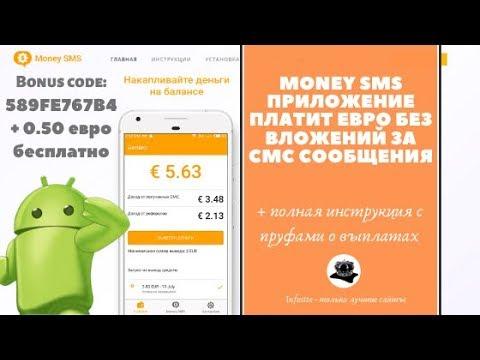 Money SMS Приложение платит от 2 евро Без вложений и приглашений Заработок ЕВРО на телефоне
