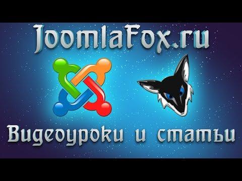 Аккордеон меню для Joomla сайта Accordeon Menu CK