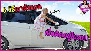 น้ำเพชร | 6 วิธีเอาตัวรอดเมื่อติดอยู่ในรถ 🚗 ทำไงดีเมื่อติดอยู่ในรถ