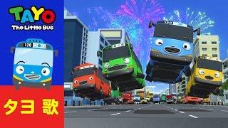 バスのうた l はたらくくるま l キッズ,  ファミリーアニメ l タヨ オープニング曲 1 l タヨのうた l 子供の歌  l  ちびっこバス タヨ l Tayo Japanese